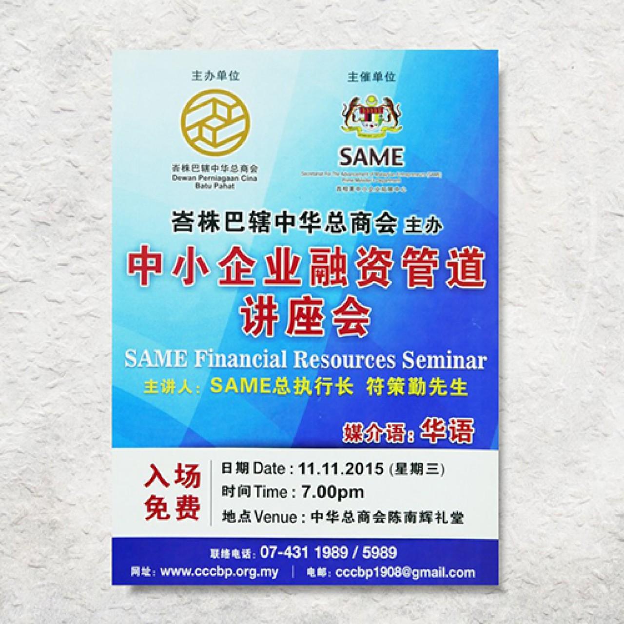 Poster (A3 & A4)