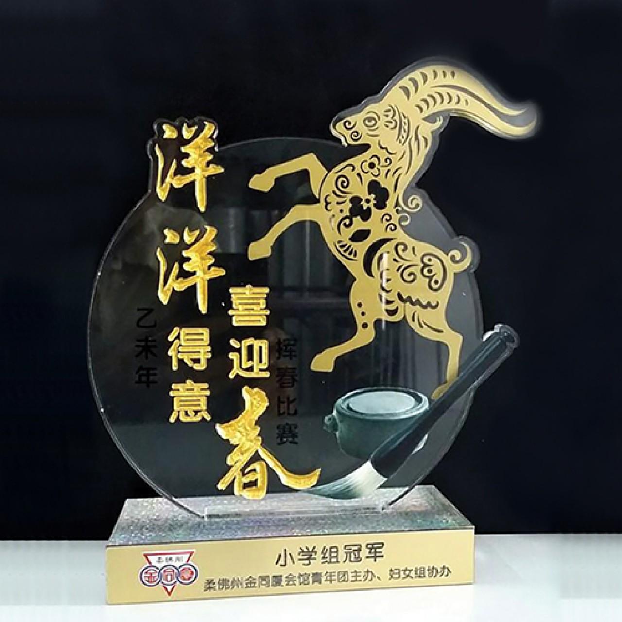 Trophy & Souvenir